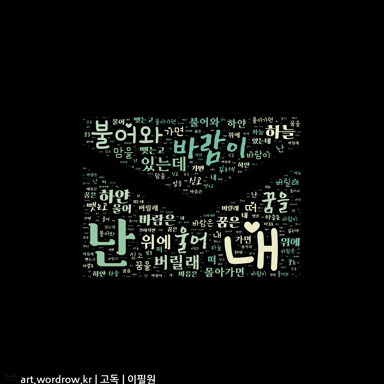 워드 아트: 고독 [이필원]-5